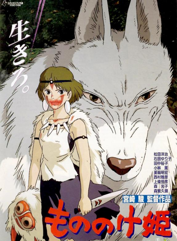 Prinsessan Mononoke (Jap. tal) poster